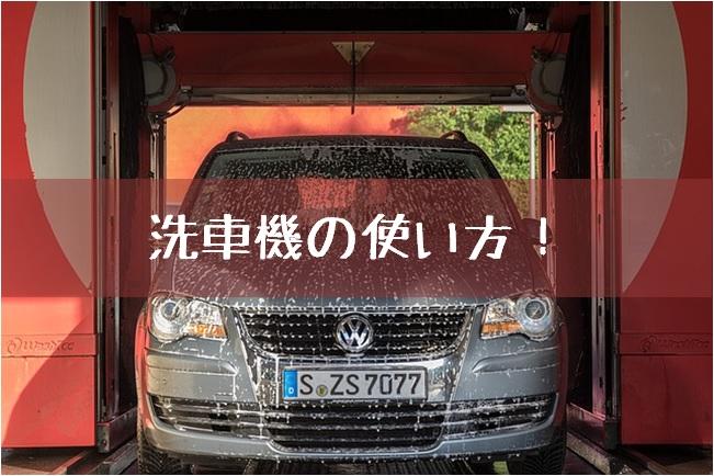 機 使い方 洗車
